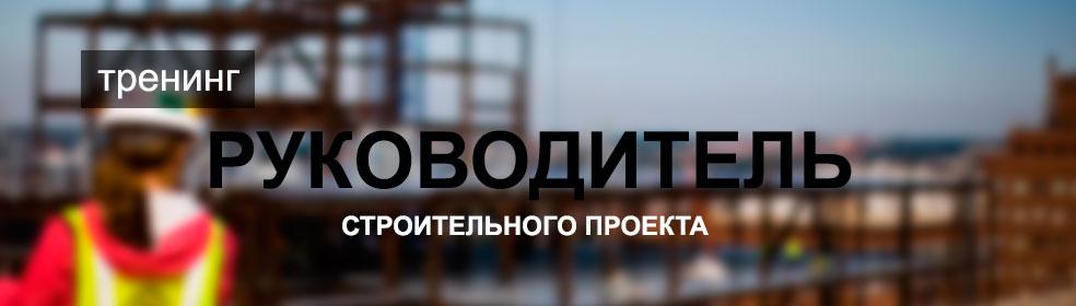 Управление строительными проектами